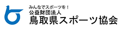 指定管理者 鳥取県スポーツ協会